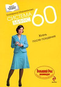 Мириманова Е.В. - Система минус 60: Жизнь после похудения обложка книги