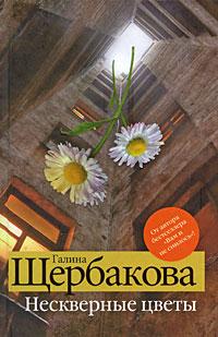 Щербакова Г. - Нескверные цветы обложка книги