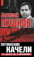 Пушков А.К. - Путинские качели. Постскриптум: десять лет в окружении' обложка книги