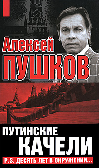 Пушков А.К. - Путинские качели. Постскриптум: десять лет в окружении обложка книги