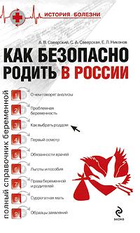 Как безопасно родить в России Саверский А.В.,Саверская С.А., Никонов Е.Л.