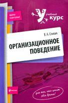 Спивак В.А. - Организационное поведение: учеб. пособие' обложка книги
