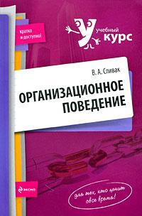 Спивак В.А. - Организационное поведение: учеб. пособие обложка книги