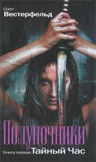 Вестерфельд С. - Полуночники: Тайный час' обложка книги
