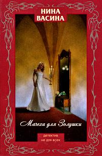 Мачеха для Золушки: роман обложка книги