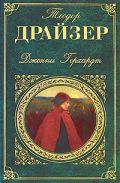 Дженни Герхардт: роман, рассказы