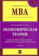 Экономическая теория: учебник. 4-е изд., перераб. и доп.