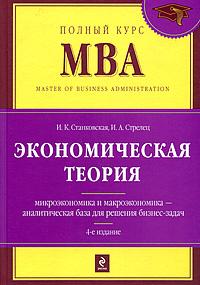 Экономическая теория: учебник. 4-е изд., перераб. и доп. Станковская И.К., Стрелец И.А.
