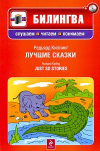 Киплинг Р. - Лучшие сказки. (+CD) обложка книги
