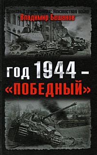 Год 1944 - победный обложка книги