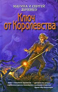 Дяченко М.Ю., Дяченко С.С. - Ключ от Королевства обложка книги