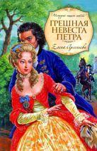 Грешная невеста Петра: роман