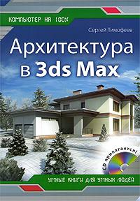Архитектура в 3ds Max. (+CD) обложка книги