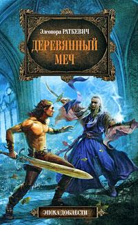 Обложка Деревянный меч Раткевич Э.Г.
