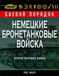 Немецкие бронетанковые войска Второй мировой войны обложка книги