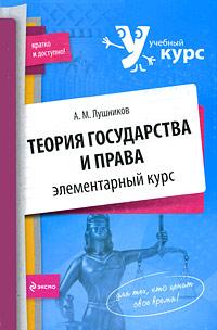 Теория государства и права: элементарный курс обложка книги