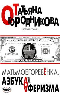 Огородникова Т.А. - Матьмоегоребенка, или Азбука аферизма обложка книги