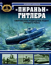 Щербаков В.Л. - Пираньи Гитлера. Сверхмалые подводные лодки Третьего Рейха обложка книги
