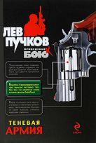 Пучков Л.Н. - Теневая армия: роман' обложка книги