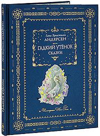 Гадкий утенок: сказки Андерсен Г.Х.
