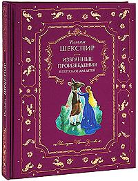 Шекспир У. - Избранные произведения в пересказе для детей обложка книги