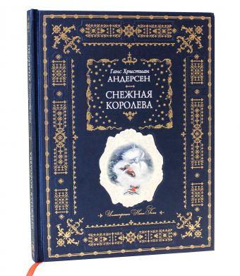 Снежная королева (ил. Н.Гольц) Андерсен Г.Х.
