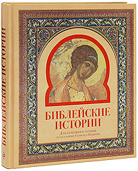 Библейские истории для семейного чтения обложка книги