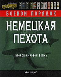 Немецкая пехота Второй мировой войны обложка книги