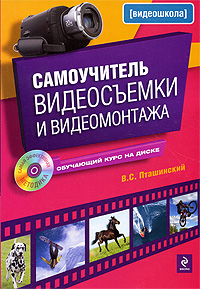 Самоучитель видеосъемки и видеомонтажа. (+CD) обложка книги