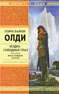 Бездна Голодных Глаз. Т. 3: Восставшие из рая обложка книги