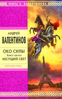 Валентинов А. - Око силы. Кн. третья: Несущий свет обложка книги