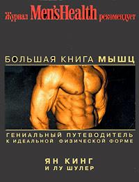 Кинг Я., Шулер Л. - Большая книга мышц обложка книги