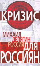 Делягин М.Г. - Россия для россиян' обложка книги