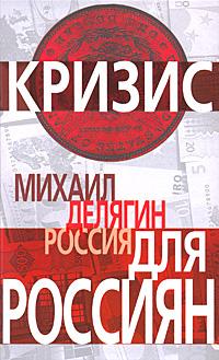 Делягин М.Г. - Россия для россиян обложка книги
