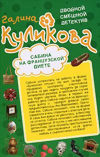 Куликова Г.М. - Сабина на французской диете. Брюнетка в клетку обложка книги