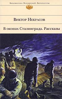 Некрасов В.П. - В окопах Сталинграда. Рассказы обложка книги