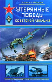Маслов М.А. - Утерянные победы советской авиации обложка книги