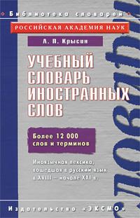 Крысин Л.П. - Учебный словарь иностранных слов обложка книги