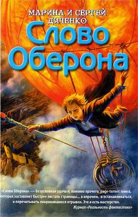 Дяченко М.Ю., Дяченко С.С. - Слово Оберона обложка книги