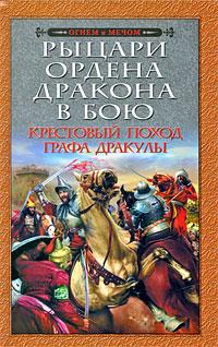 Рыцари Ордена Дракона в бою. Крестовый поход графа Дракулы