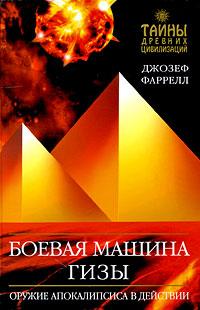 Боевая машина Гизы обложка книги