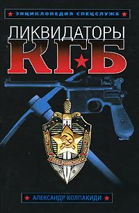 Ликвидаторы КГБ обложка книги