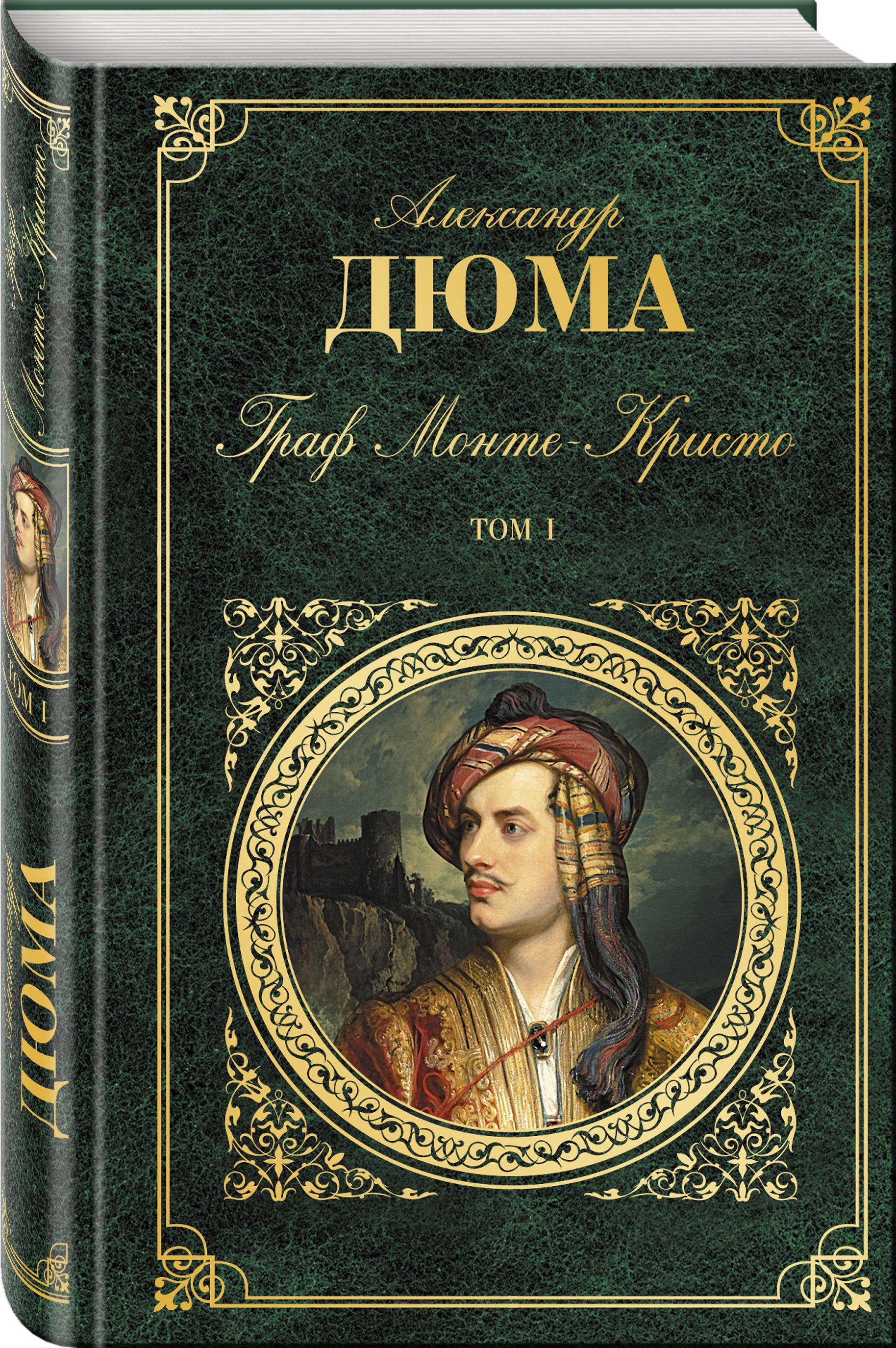 Дюма А. Граф Монте-Кристо. Т. 1