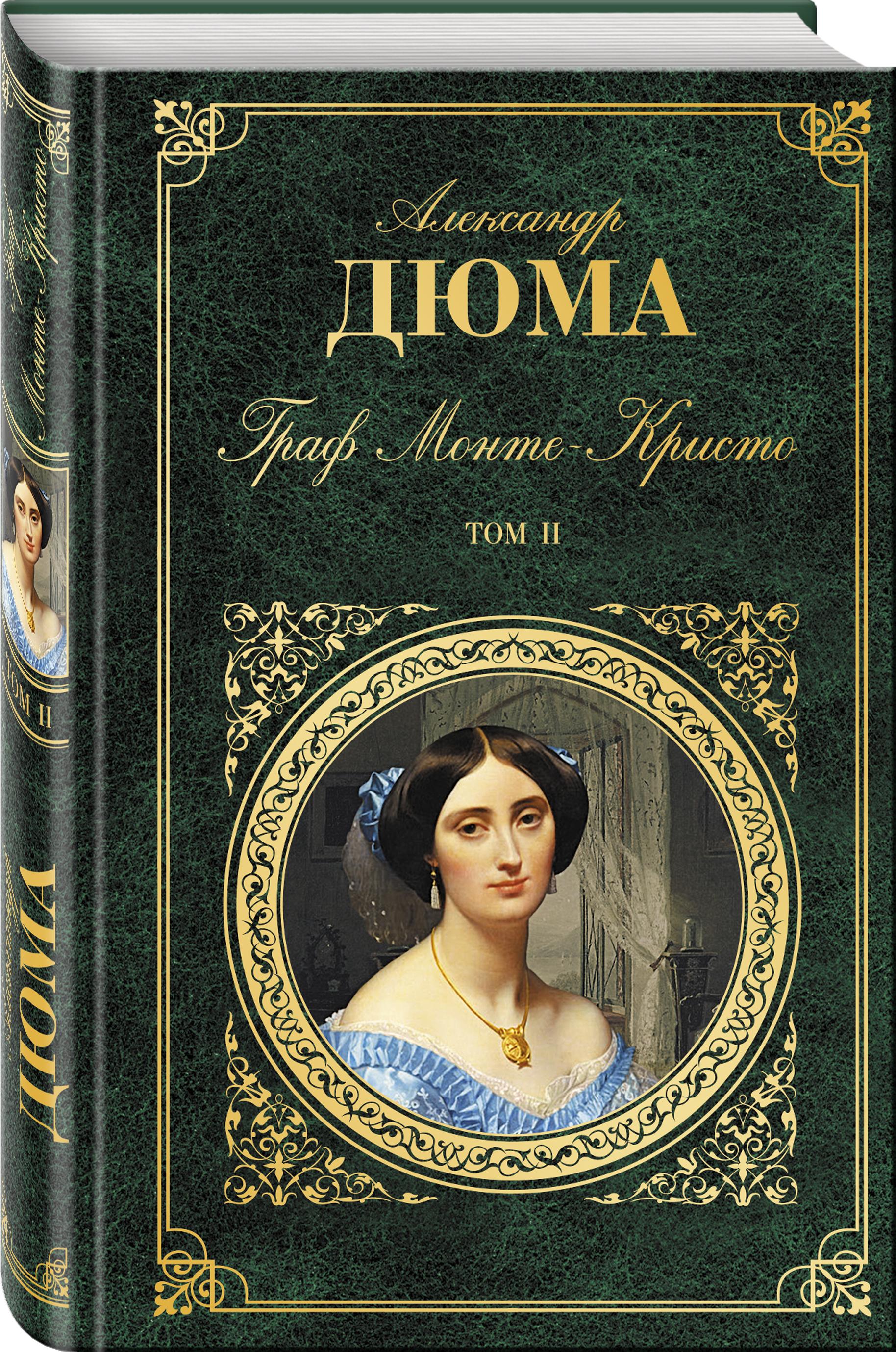 Дюма А. Граф Монте-Кристо. Т. 2