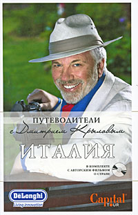 Италия. (+DVD) Крылов Д., и др.