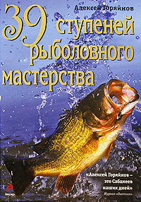 Горяйнов А.Г. - 39 ступеней рыболовного мастерства обложка книги