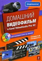 Столяров А.М., Столярова Е.С. - Домашний видеофильм в Corel VideoStudio Pro X2. (+CD)' обложка книги