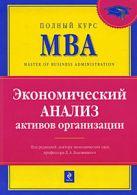 Экономический анализ активов организации: учебник