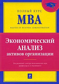 Экономический анализ активов организации: учебник Ендовицкий Д.А. и др.