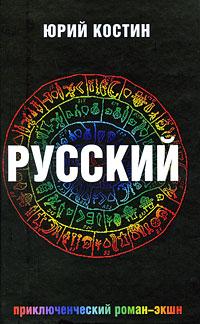 Костин Ю.А. - Русский: роман обложка книги